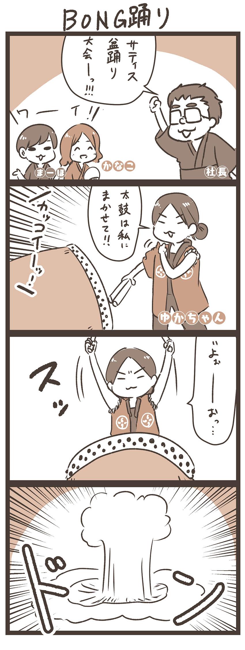 BONG踊り
